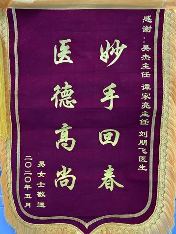 送给神经外六科吴杰主任、谭家亮主任、刘鹏飞医生的锦旗。