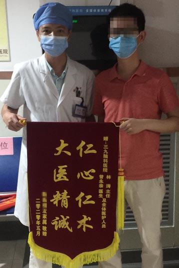 送给神经外二科林涛主任、曾永庆医生及全体医护人员的锦旗