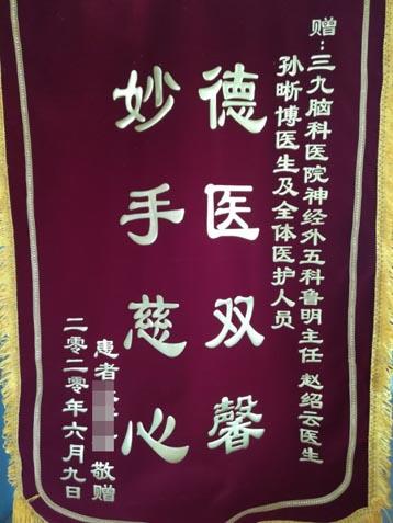 送给神经外五科鲁明主任、赵绍云医生、孙晰博医生及全体医护人员的锦旗