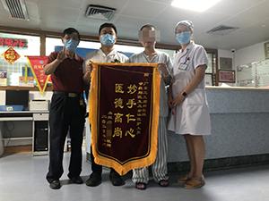 送给康复医学科章良翔医生及全体全体护理人员的锦旗