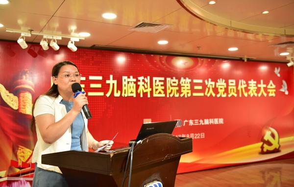 广东三九脑科医院召开第三次党员代表大会