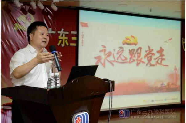 广东三九脑科医院召开第四次党员大会
