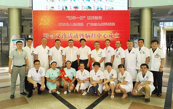 我院携手阳西县人民医院举办惠民义诊