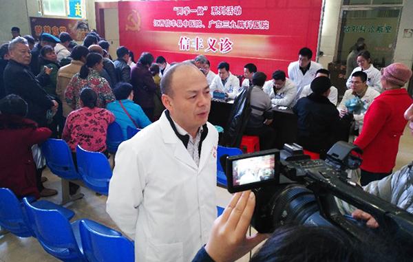 我院专家赴江西信丰举办惠民义诊