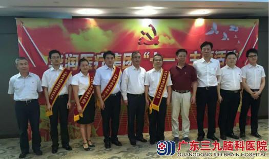 我院荣获年度先进基层党组织表彰